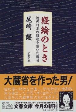 経綸のとき : 近代日本の財政を築いた逸材