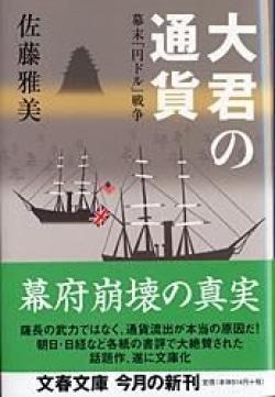 大君の通貨 : 幕末「円ドル」戦争