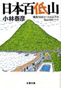 日本百低山 : 標高1500メートル以下の名山100プラス1