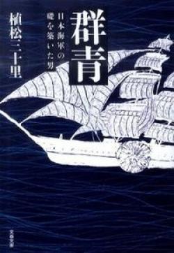 日本海軍の礎を築いた男 群青