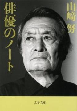 俳優のノート〈新装版〉