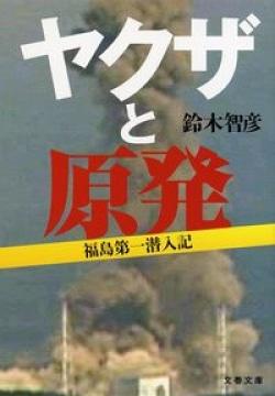 ヤクザと原発福島第一潜入記
