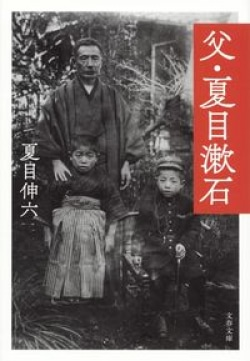 父・夏目漱石