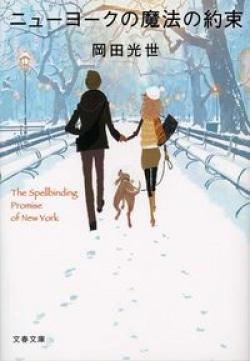 ニューヨークの魔法の約束
