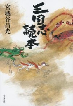 三国志読本