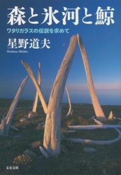 森と氷河と鯨 ワタリガラスの伝説を求めて