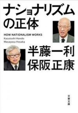 ナショナリズムの正体