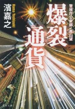 警視庁公安部・青山望 爆裂通貨