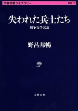 失われた兵士たち 戦争文学試論