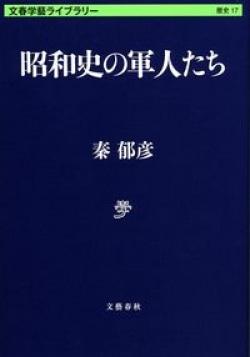昭和史の軍人たち