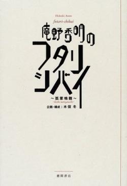 庵野秀明のフタリシバイ : 孤掌鳴難