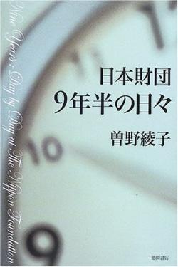 日本財団9年半の日々