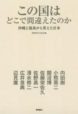この国はどこで間違えたのか : 沖縄と福島から見えた日本