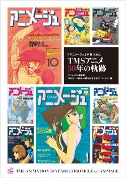 「アニメージュ」が見つめたTMSアニメ50年の軌跡