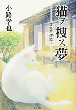 猫ヲ捜ス夢