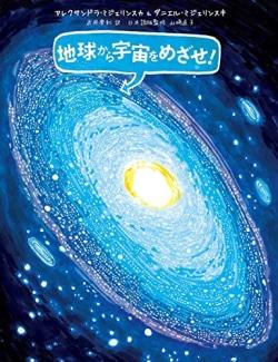地球から宇宙をめざせ!