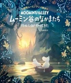 徳間ムーミンアニメ絵本 ムーミン谷のなかまたち