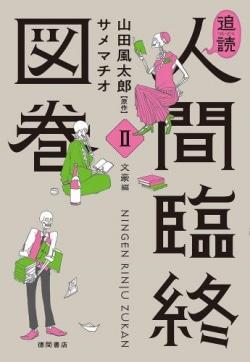 追読人間臨終図巻Ⅱ