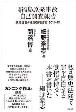 東電福島原発事故 自己調査報告