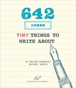 642文章練習帳