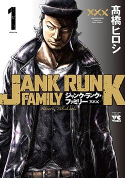 ジャンク・ランク・ファミリー(1)