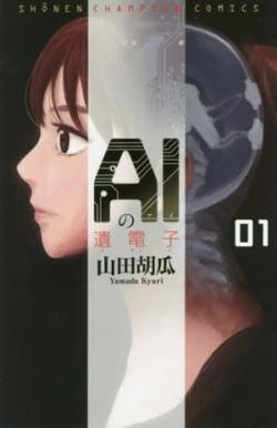 AIの遺電子(1)
