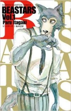 BEASTARS Vol.1 (少年チャンピオン・コミックス)