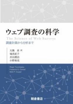 ウェブ調査の科学