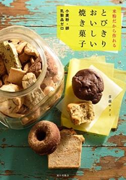 米粉だから作れる とびきりおいしい焼き菓子