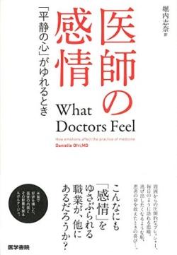 医師の感情
