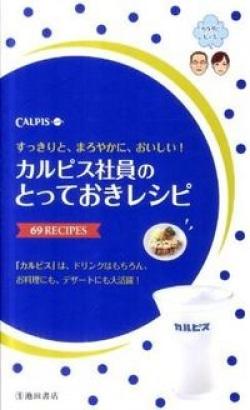 カルピス社員のとっておきレシピ : 69 RECIPES