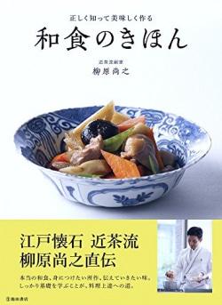 和食のきほん 正しく知って美味しく作る