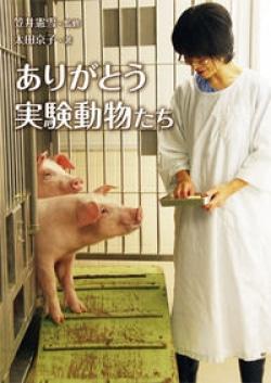 ありがとう実験動物たち