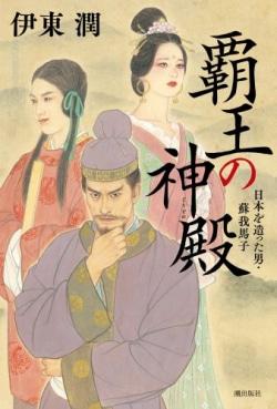覇王の神殿 日本を造った男・蘇我馬子