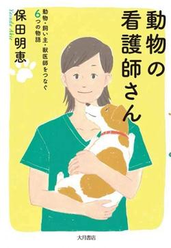 動物の看護師さん