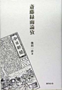 斎藤緑雨論攷