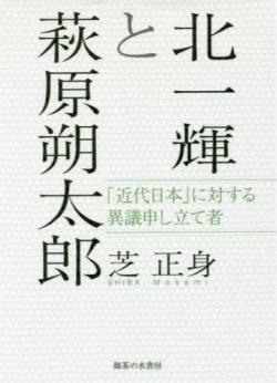 北一輝と萩原朔太郎: 「近代日本」に対する異議申し立て者