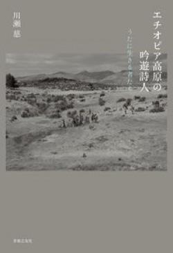 エチオピア高原の吟遊詩人
