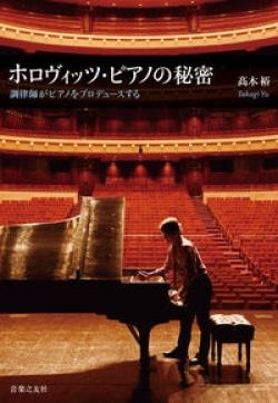 ホロヴィッツ・ピアノの秘密