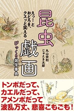 昆虫戯画びっくり雑学事典 : えっ!とおどろき、クスッと笑える