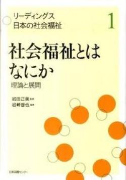 リーディングス日本の社会福祉