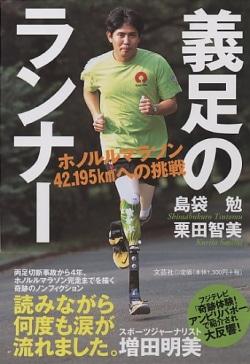 義足のランナー : ホノルルマラソン42.195kmへの挑戦