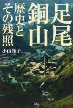 足尾銅山歴史とその残照