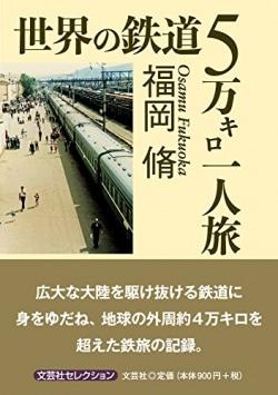 世界の鉄道5万キロ一人旅