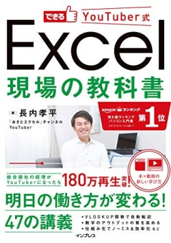 できるYouTuber式 Excel 現場の教科書―「本×動画」で学ぶ新しい独習~180万回再生の実績!―