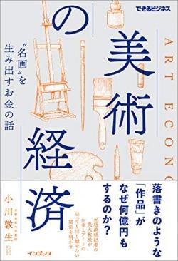 """美術の経済 """"名画""""を生み出すお金の話"""