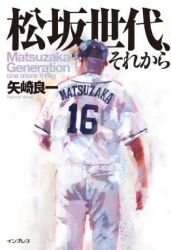 松坂世代、それから