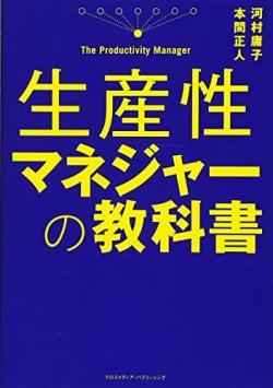 生産性マネジャーの教科書