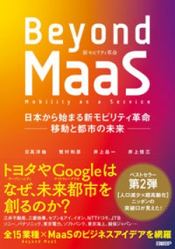 Beyond MaaS