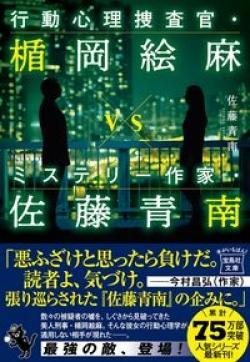 行動心理捜査官・楯岡絵麻 vs ミステリー作家・佐藤青南